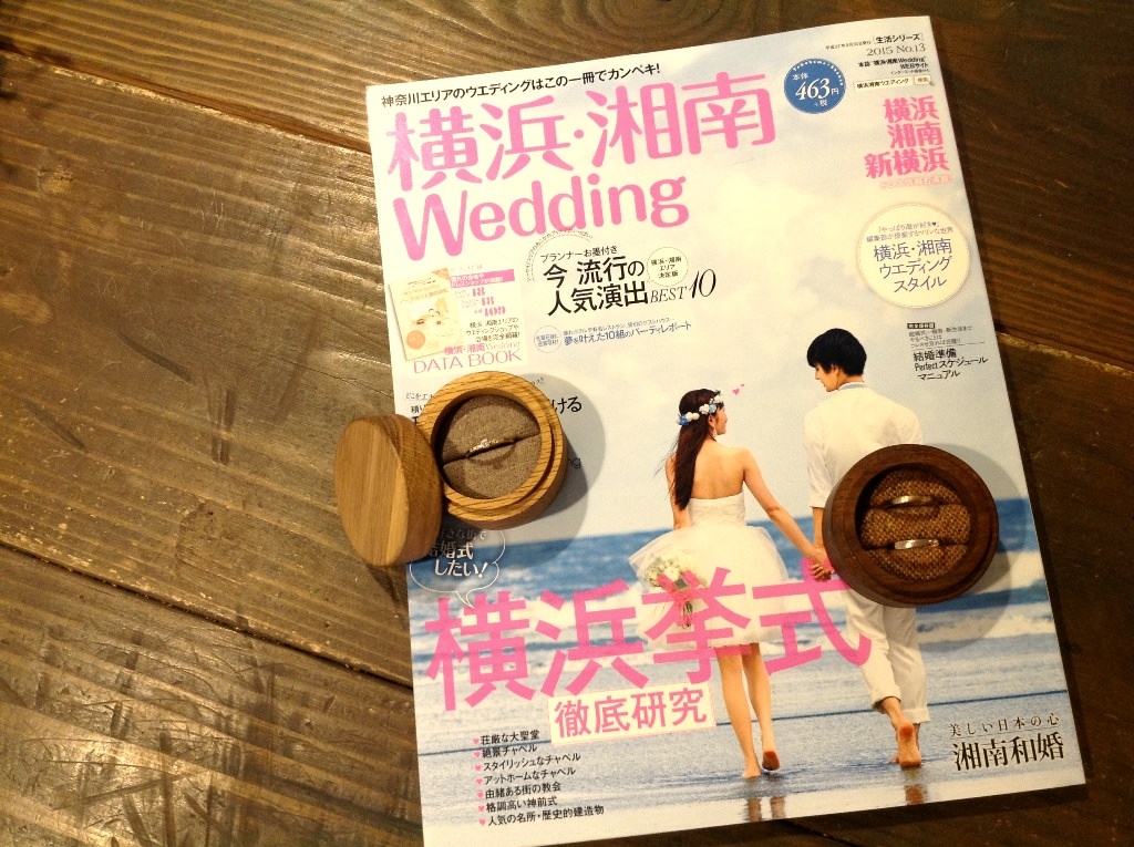 雑誌【横浜・湘南ウェディング】