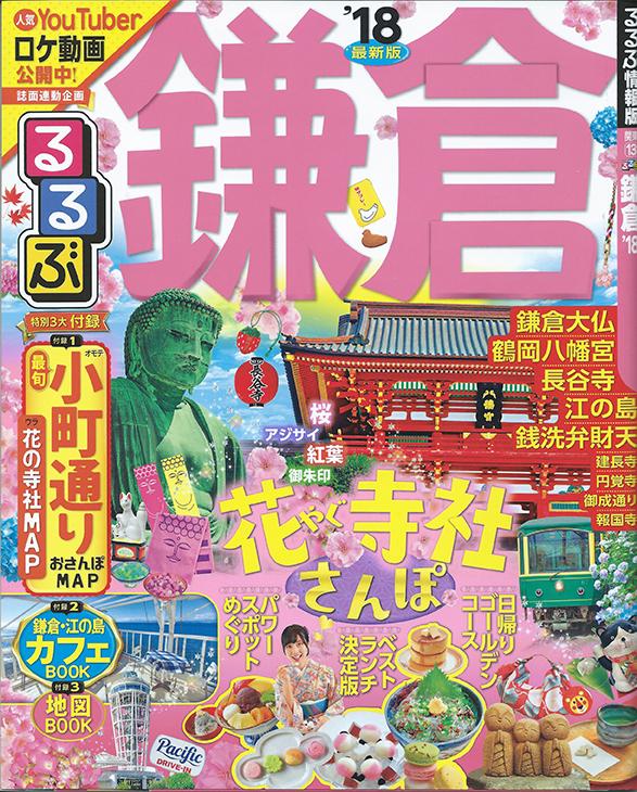 るるぶ[鎌倉]'18