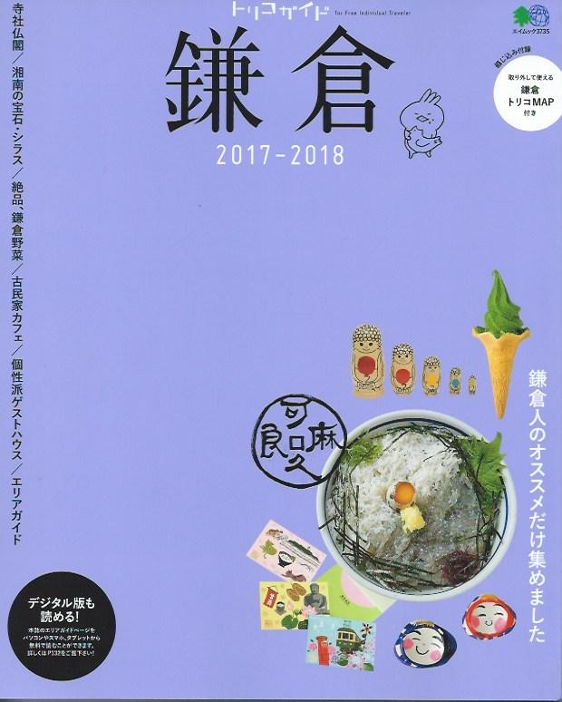 トリコガイド鎌倉 2017-2018