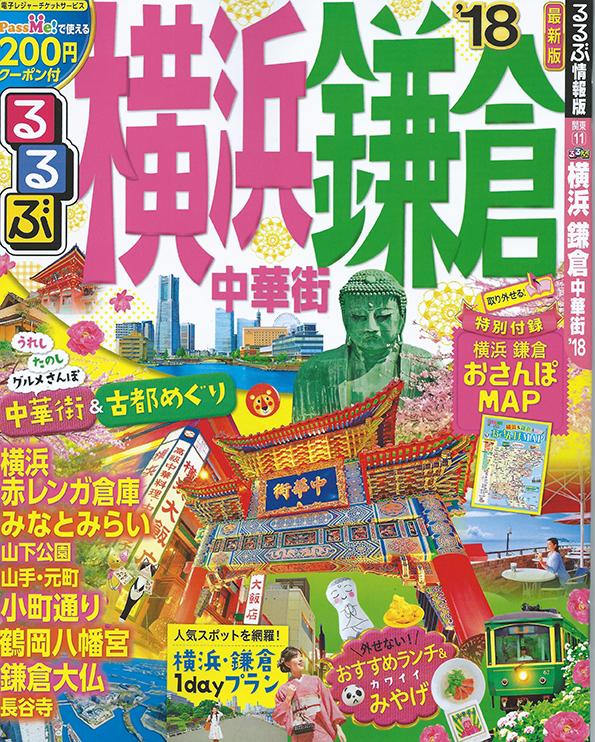 るるぶ 横浜 鎌倉 中華街'18