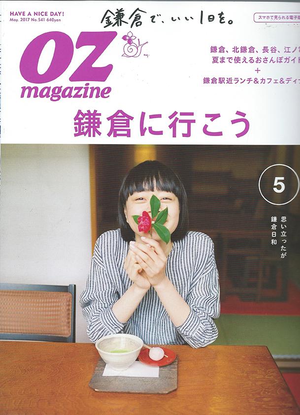 OZmagazine(オズマガジン)5月号