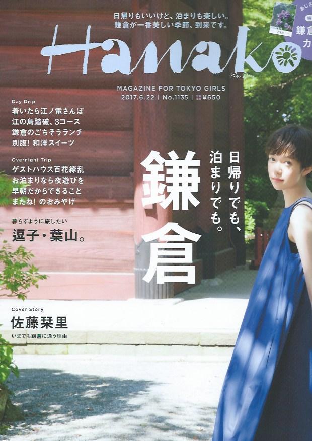 Hanako 6月号
